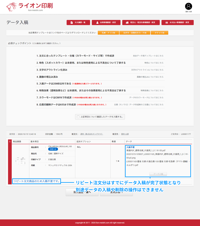 新規注文商品の場合のデータ入稿