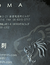 ライオン名刺のエンボス加工