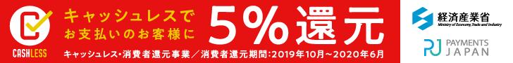 クレジットカード決済でポイント5%を還元!