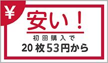 低価格!20枚49円から!