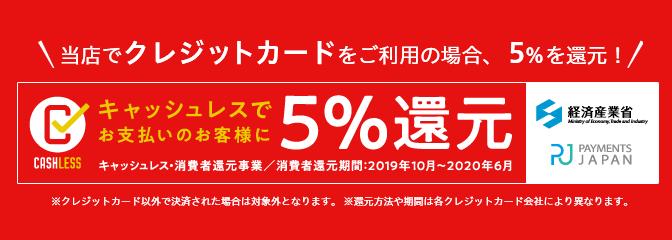 クレジットカード決済で5%のポイント還元!
