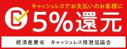 クレジットカード決済で5%還元!