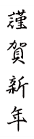 謹賀新年名刺|書体:No.3(縦書き)