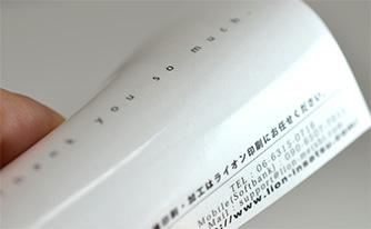 PP加工(グロス)サンプル2