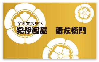 ゴールド・クリアトナー印刷の上に通常印刷を載せるデザインの礼