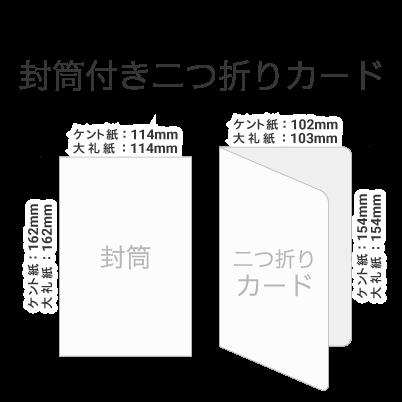封筒付き二つ折りカードを注文