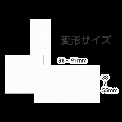 変形サイズ名刺(38×38mm 以上 91×55mm 以下の任意のサイズ)