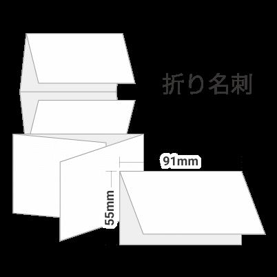 二つ折り名刺(筋入れ加工)を注文