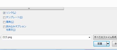 ファイルメニューの配置から埋め込み状態で画像を追加する