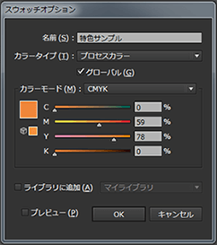 カラータイプをプロセスカラーへ変更